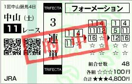 120114_中山11R.jpg