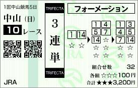 120115_中山10R.jpg