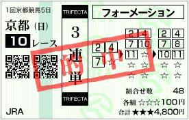 120115_京都10R.jpg