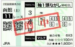 200711_函館11R.jpg