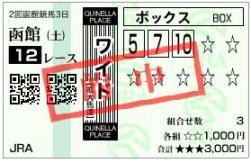 200711_函館12R.jpg