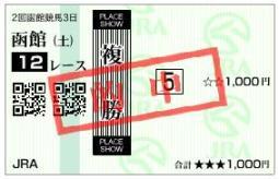 200711_函館12R複勝.jpg